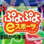 【ぷよぷよeスポーツ】0から始めるぷよぷよ特訓 米炊けるまで #42 【概要必読・初見歓迎】