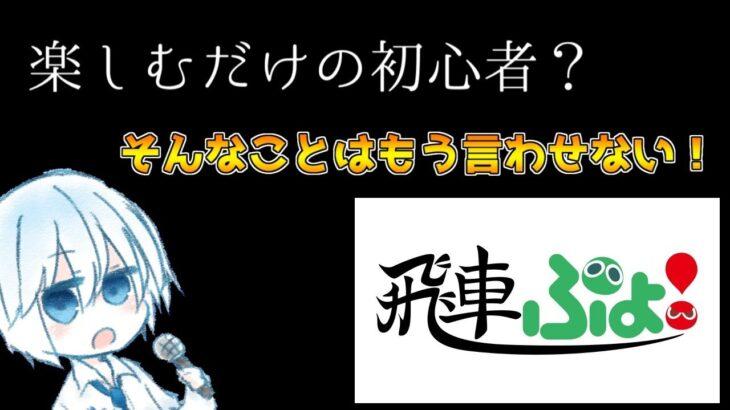 ✿【ぷよぷよeスポーツPS4】今度こそ1勝してやる!#飛車ぷよオンライン