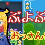 【ぷよぷよeスポーツ】もうすぐ大会【Switch】