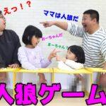 うそつきはだれ!?箱に中身は人狼ゲーム!!himawari-CH