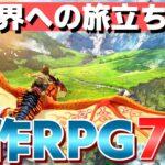 絶対買うべきswitch新作RPG7選【ニンテンドースイッチ おすすめゲーム紹介 神ゲー】