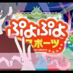 【switch/ps4】ぷよぷよeスポーツ レート