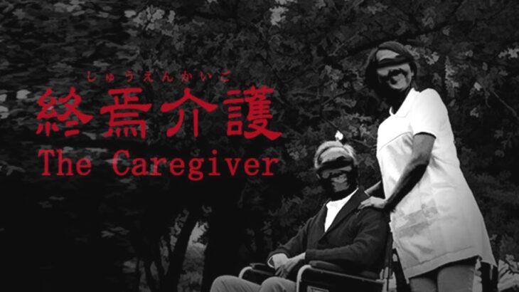 【終焉介護】介護士がヤベェ老人と触れ合うホラーゲーム