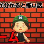 【あつ森】〜ゲーム〜「意味が分かると怖い話、ホラー」