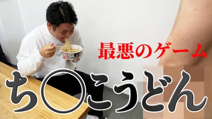 ちんこうどん【最悪のゲーム】