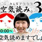 【ゲーム実況】川村エミコは空気読めますでしょうか…【生配信】