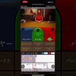 【オンラインカジノ】負けすぎでバカラで取り返したい!
