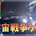 【新作スマホゲーム】宇宙が舞台の戦略シュミュレーションゲーム!!【インフィニットギャラクシー】