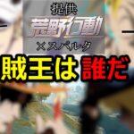 🔴【荒野行動】外来語使用で罰ゲーム!!【声真似】