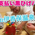 【罰ゲーム】黒ひげ3本勝負!温泉旅館の高額支払いは誰だ!?