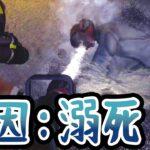 要救助者を溺死させる無能な消防士のゲーム