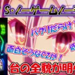 【新台情報】スロット ノーゲーム・ノーライフのゲーム性が明らかに!【ノゲノラ】