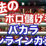 【オンラインカジノ】バカラで合法的に稼げるボロ儲け手法!