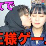 【胸キュン】高校生男女の王様ゲーム