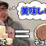 ゲーム実況者が豆腐で美味しいチョコパイを作った件・・・【顔出し 実写 料理】