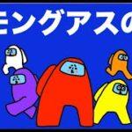 【みんなの歌】アモングアス の歌「ゲームのうた・ドイヒーくんオリジナルソング」