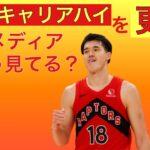 渡邊雄太キャリアハイゲームについての地元の評価&インタビュー