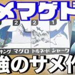 【サメマゲドン】最強の融合サメ作るやばいボドゲ【ボードゲーム】