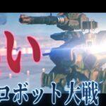 【スマホゲー】リマスターされた名作無料ロボット対戦ゲーム!?【ゆっくり実況】