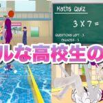 リアルな高校生の一日✏️新たなスクールゲームが登場!!「アニメスクールガール」