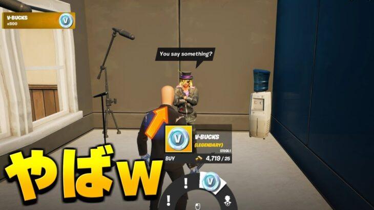 このゲームの新グリッチがキモすぎるwww【フォートナイト】