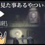 【ホラー】ドイヒーさんのダラダラゲーム実況「リトルナイトメア・その18」