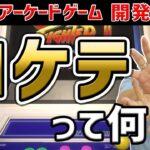【ストⅡ】あの人気アーケードゲームはこうして生まれた!(ロケーションテスト国内編)