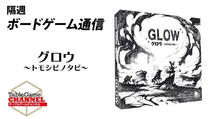 隔週ボードゲーム通信『グロウ-トモシビノタビ-』編!