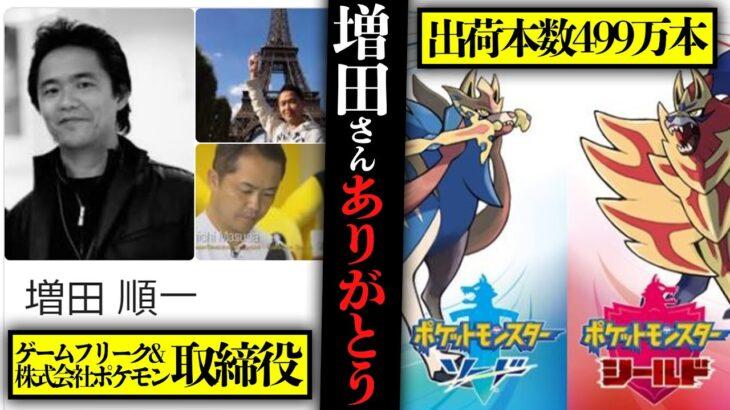 神神神神神神神‼増田さん、このゲーム最高です‼‼‼【ポケモン剣盾】