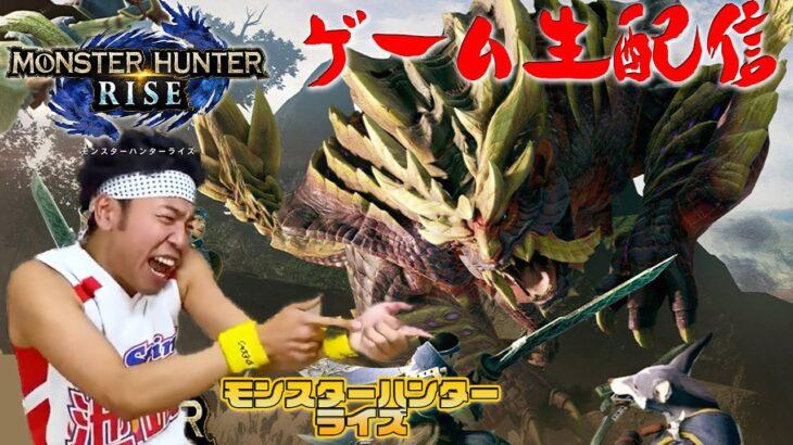 【モンスターハンターライズ】サンシャイン池崎ゲーム生配信!狩っちゃうよおおおおお!!!