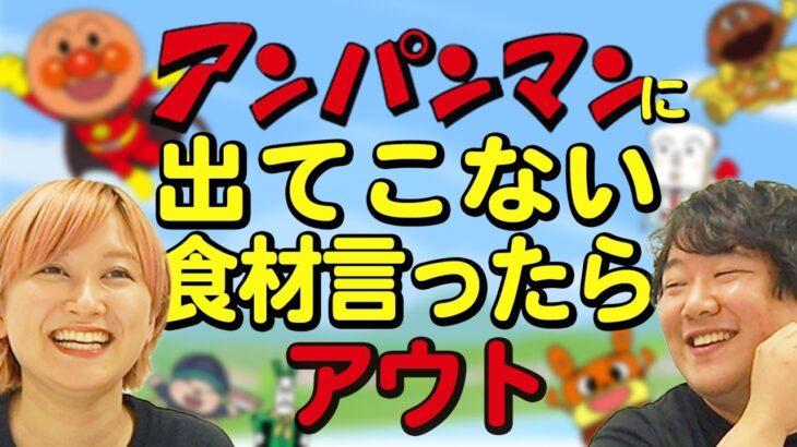 【オリジナルゲーム】食べ物はほぼアンパンマンのキャラになってる?【ラランド】