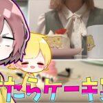 【ケーキゲーム】罰ゲームは実写でケーキを食べる撮影!!おやつを制するのは誰だおやつ対決!!!!!