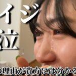 【地獄】罰ゲームダウトやったらダイジ号泣