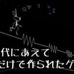 音楽映像共にセンスが良すぎるゲーム【ゆっくり実況】