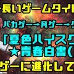 日本一長いゲームタイトルはクソゲーに進化していた【夏色ハイスクル★青春白書(略)】