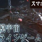 【スマホゲー】数百人が参加する宇宙オンラインマルチゲームが楽しい!【インフィニットギャラクシー】