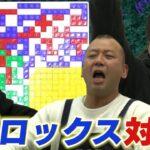 【陣取りゲームブロックス】西村と対決したら超面白かった!