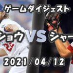 カーショウ(ドジャース)vsシャーザー(ナショナルズ) ゲームダイジェスト 04/12