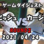 ダルビッシュ vs カーショウ ゲームダイジェスト 2021/04/24