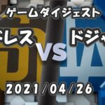 「パドレス vs ドジャース」ゲームダイジェスト 2021/04/26
