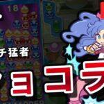 【ルルー使用】vs ショコラ ぷよぷよフィーバー30本先取 ぷよぷよeスポーツ