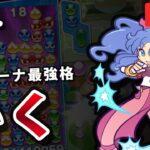 【ルルー使用】vs いく ぷよぷよフィーバー30本先取|ぷよぷよeスポーツ