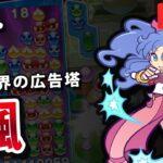 【ルルー使用】vs 颯 ぷよぷよフィーバー30本先取|ぷよぷよeスポーツ