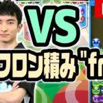 【プロゲーマー】 vs fron選手 50先 【ぷよぷよeスポーツ】