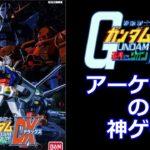 機動戦士ガンダム連邦vsジオンDX実況!アーケードゲームの名作ガンダムゲーをPS2で実況プレイ! Part 1
