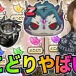 ぷにぷに「パーフェクトよこどり」今回のよこどりは大チャンスの予感‥!!!【妖怪ウォッチぷにぷに】~御呂知シュウvs死龍~Yo-kai Watch part1110とーまゲーム