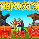 「人間」vs「怪獣」で戦うゲームがヤバすぎるwww【にじさんじ/エクスアルビオ】
