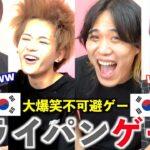 """バンタンもやってた韓国のゲーム""""フライパンゲーム""""やったらまた大爆笑しましたwwwww"""