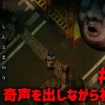 【深夜廻】01.初めてのゲーム実況!奇声と迷子の回【ホラー実況】