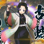 家庭用ゲーム「鬼滅の刃 ヒノカミ血風譚」キャラクター紹介映像09・胡蝶しのぶ